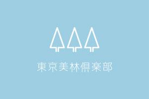 【イベント】東京美林倶楽部の第一期植え付けイベントを行いました。