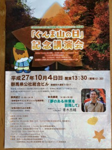 【講演会】「ぐんま山の日」記念講演会に代表青木が参加します