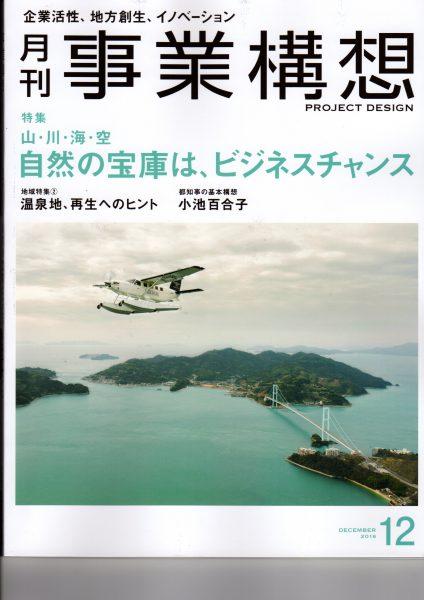 【メディア掲載】月刊「事業構想」12月号で紹介されました