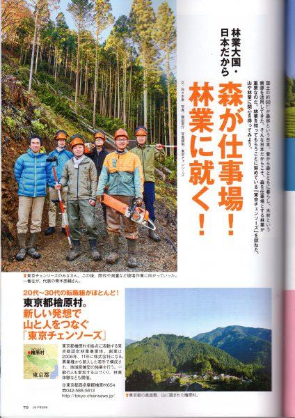 【メディア】「田舎暮らしの本」2月号で紹介されました