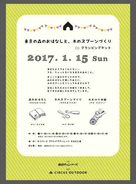 【イベント】アウトドアヴィレッジでワークショップ開催