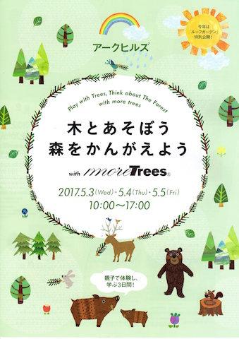 【イベント】アークヒルズでのイベントに出展(5月3日〜5日)