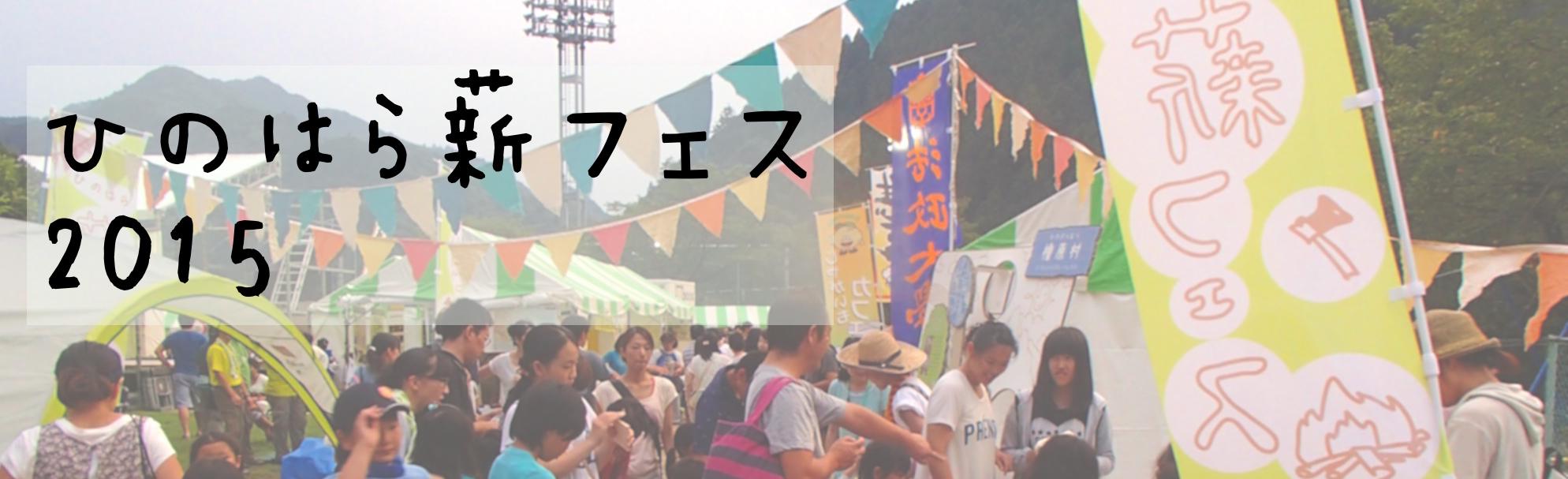 ひのはら薪フェス2015