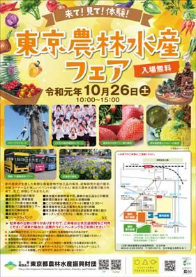 【イベント】東京農林水産フェア
